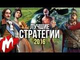Лучшие СТРАТЕГИИ 2016 Итоги года - игры 2016 Игромания