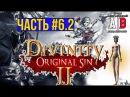 Divinity: Original Sin 2 ❤ ДИВИНИТИ 2 ❤ 6.2 Вы КРИВУЛЯ?! Смешно озвучивает ПОПУЛЯРНЫЙ летспл