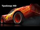 Мультфильм Тачки 3 / Cars 3 2017 / Трейлер