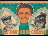Близнецы - 1945  Отечественная кинокомедия