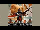 Остров сокровищ - 1937  Детский приключенческий фильм СССР