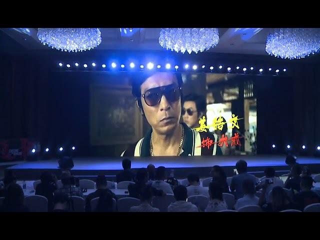 Пресс-конференция Преследуя дракона в Пекине (20.09.2017)