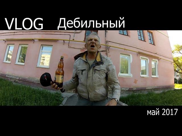 VLOG Дебильный Прыгаю лазию бухаю Барнаул Зудилово май 2017