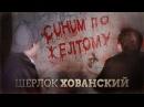 Блогер GConstr одобряет! ШЕРЛОК ХОЛМС: СИНИМ ПО ЖЕЛТОМУ [Кровавая. от Димы Масленникова