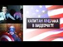 Блогер GConstr одобряет КАПИТАН АМЕРИКА в ВИДЕОЧАТЕ от Димы Масленникова
