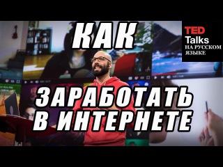КАК ЗАРАБОТАТЬ В ИНТЕРНЕТЕ - РАССКАЗЫВАЕТ СОЗДАТЕЛЬ PATREON - TED на русском 2017