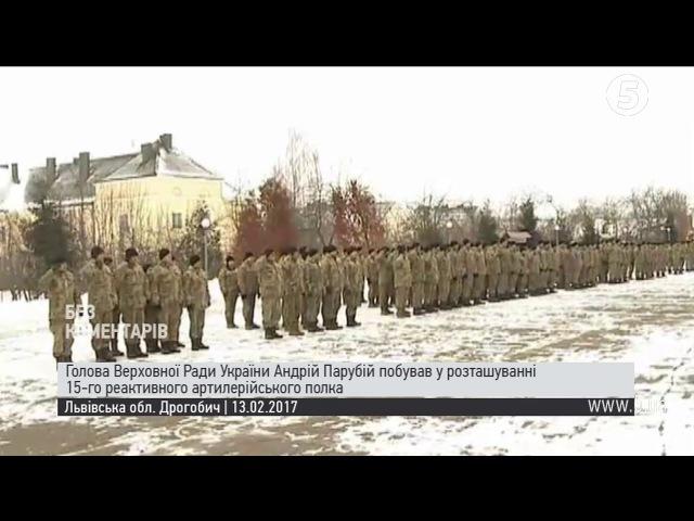 Парубій відвідав військову частину в Дрогобичі