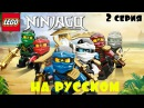 Мультфильм Lego Ninjago на русском 7 сезон 2 серия. Мультики Лего Ниндзяго. Мультики для детей