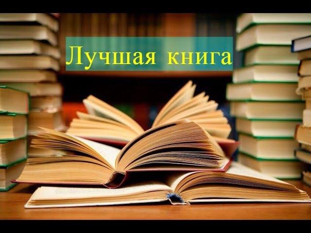 Лучшая книга сумасшедшийвидеомарафон день2