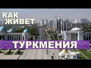 Как живёт Туркмения без коммуналки и бесплатным бензином. Этого не покажут по TV