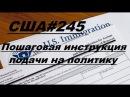 США 245 Пошаговая инструкция по подаче на политику