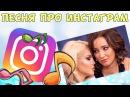 Люди не верили Если бы инстаграм Ольга Бузова был песней кавер пародия