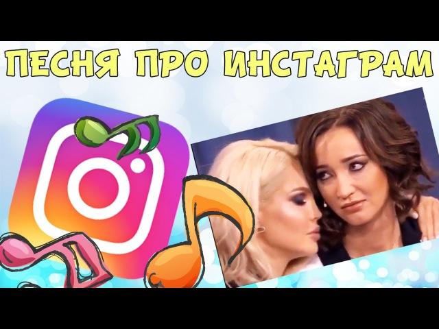 Люди не верили (Если бы инстаграм Ольга Бузова был песней) кавер пародия