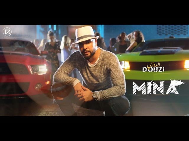 Douzi MINA EXCLUSIVE Music Video الدوزي مينا فيديو كليب حصري