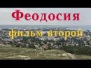 Феодосия фильм второй