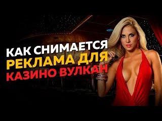 казино вулкан сняться в рекламе