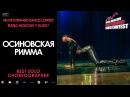 Римма Осиновская - 2nd PLACE   SOLO CHOREO   MOVE FORWARD DANCE CONTEST 2017 [OFFICIAL VIDEO]
