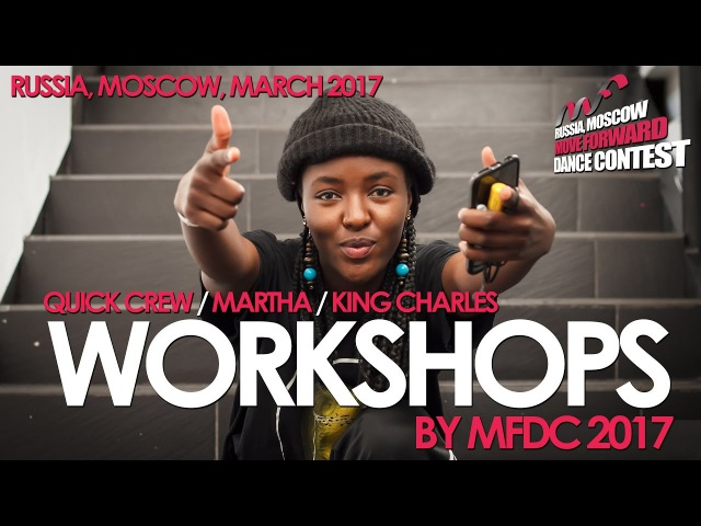 QUICK CREW / MARTHA / KING CHARLES | WORKSHOPS BY MFDC 2017 [OFFICIAL VIDEO]