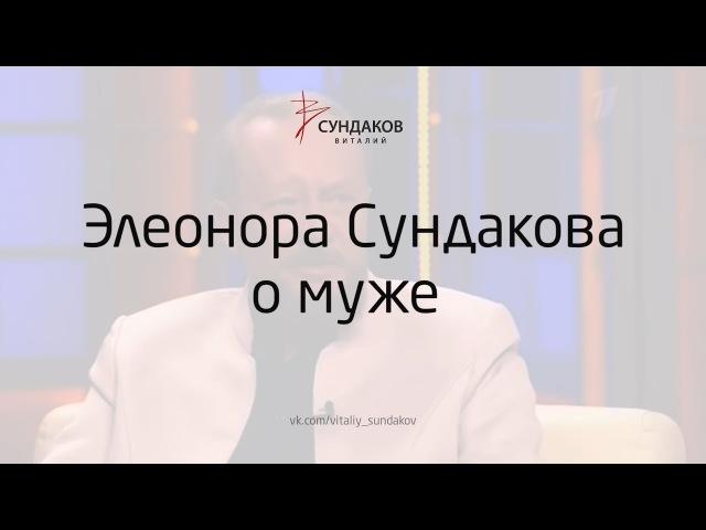 Элеонора Сундакова о муже - Виталий Сундаков