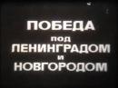 Великая Отечественная Война. Победа под Ленинградом и Новгородом