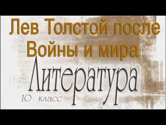 5. Лев Толстой после Войны и мира. Литература 10 класс.