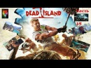 Dead Island прохождение часть 15
