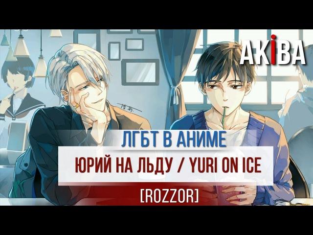 [обзор аниме] ЮРИЙ НА ЛЬДУ (yuri on ice)