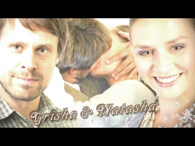 Гриша Наташа - Нежность [т/с «Идеальный брак»]