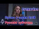 Супергёрл. Промо к серии 2x18 Выдающийся репортёр 2| Русские субтитры (HD) 2 сезон 18