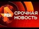Утренние Новости РЕН ТВ 03 08 2017 Последний выпуск 3 08 17