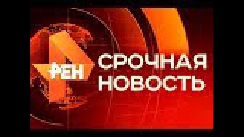 Утренние Новости РЕН ТВ 03 08 2017 Последний выпуск 3 08 17 смотреть онлайн без регистрации