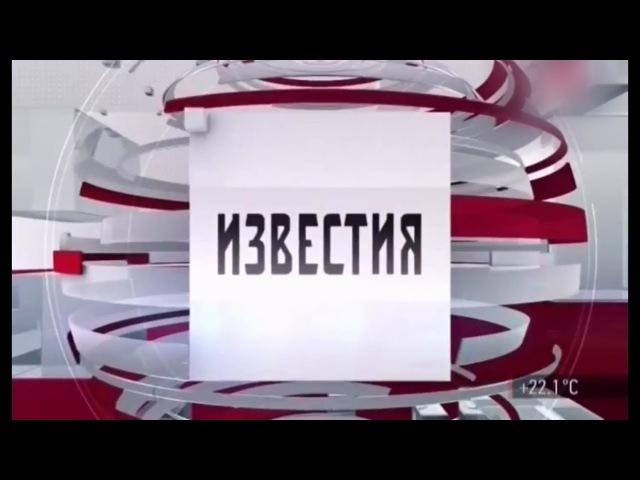 Утренние Новости 5 канал 03 08 2017 Программа Известия 3 08 17 смотреть онлайн без регистрации