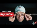 Rigos Аддлибы ft SCHOKK ARYATIKOV FILMS