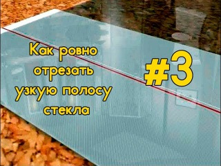 3 ДЫРОЧКА. Режем узкие полосы. HOLE. How exactly to cut a narrow strip of glass.
