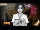 Detention 1 Обычная азиатская школа Stream