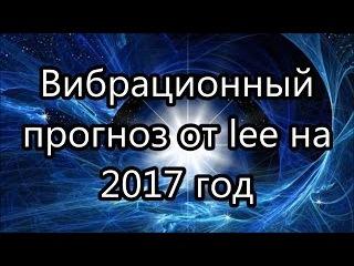 ВИБРАЦИОННЫЙ ПРОГНОЗ ОТ LEE на 2017 год