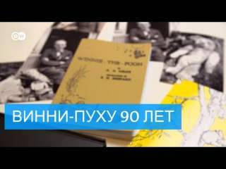 Винни-Пух отмечает 90-летие