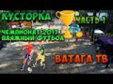Ватага ТВ  Чемпионат 2017  Пляжный Футбол  Кусторка