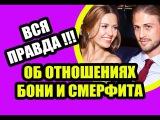 ОТКРОВЕННОЕ ПРИЗНАНИЕ АЛЕКСА СМЕРФИТА (СПЕЦВЫПУСК)(24.02.2017)