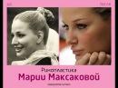 Как менялась Мария Максакова.