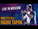 RADIO TAPOK - Pretty Fly (Live in Moscow 2017)