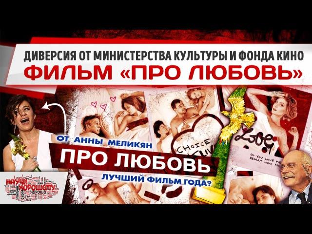 Фильм Про Любовь Диверсия от Министерства культуры и Фонда кино