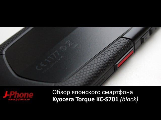 Kyocera Torque KC-S701 tested by J-Phone.ru