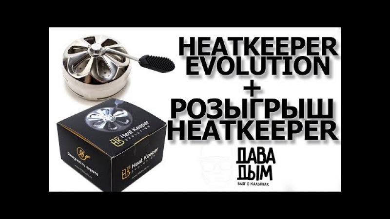 НОВИНКА! HEAT KEEPER EVOLUTION РОЗЫГРЫШ