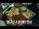 """진짜 사나이 - 저녁은 해군식 스파게티 정식! """"해군식단...대박이다!"""", #12 EP30 20131103"""