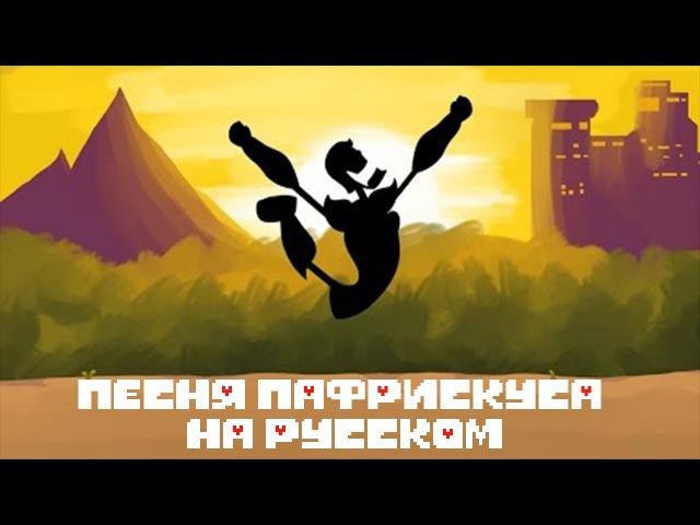 Undertale - Песня Пафрискуса [RUS COVER]