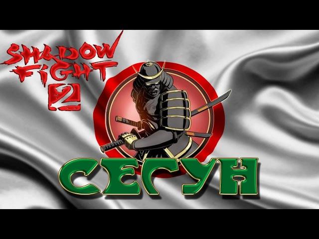 Shadow finght 2 БИТВА С СЕГУНОМ