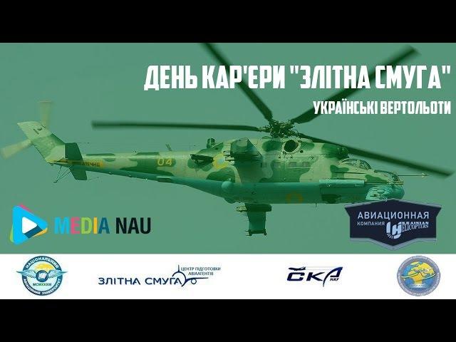 Українські вертольоти | День карєри НАУ Злітна смуга