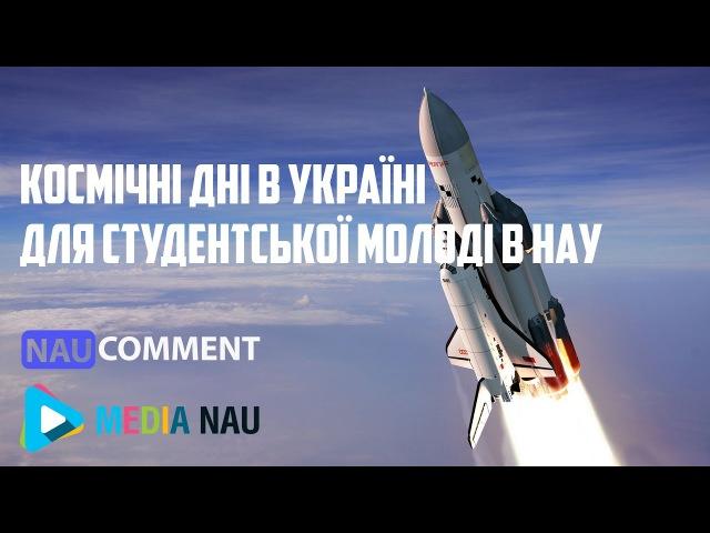 Космічні дні в Україні для студентської молоді в НАУ | NAUNO comment