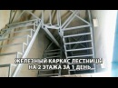 Железный каркас лестницы на 2 этажа за 1 день